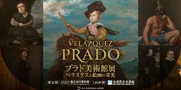 "Imagen de la exposición ""Velázquez and the Celebration of Painting: the Golden Age in the Museo del Prado"""