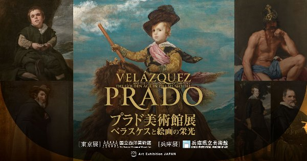 "Imagen de la exposición ""Velázquez and the Celebration of Painting: the Golden Age in the Museo del Prado"""