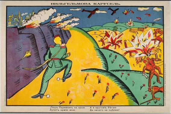 Kazimir Malévich (diseño) y Vladimir Mayakovsky (texto) – El carrusel de Guillermo, 1914. Litografía. 39 x 52 cm. Museo Estatal Mayakovsky, Moscú.